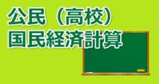 政経(経済):国民純生産(NNP)   オンライン無料塾「ターンナップ」